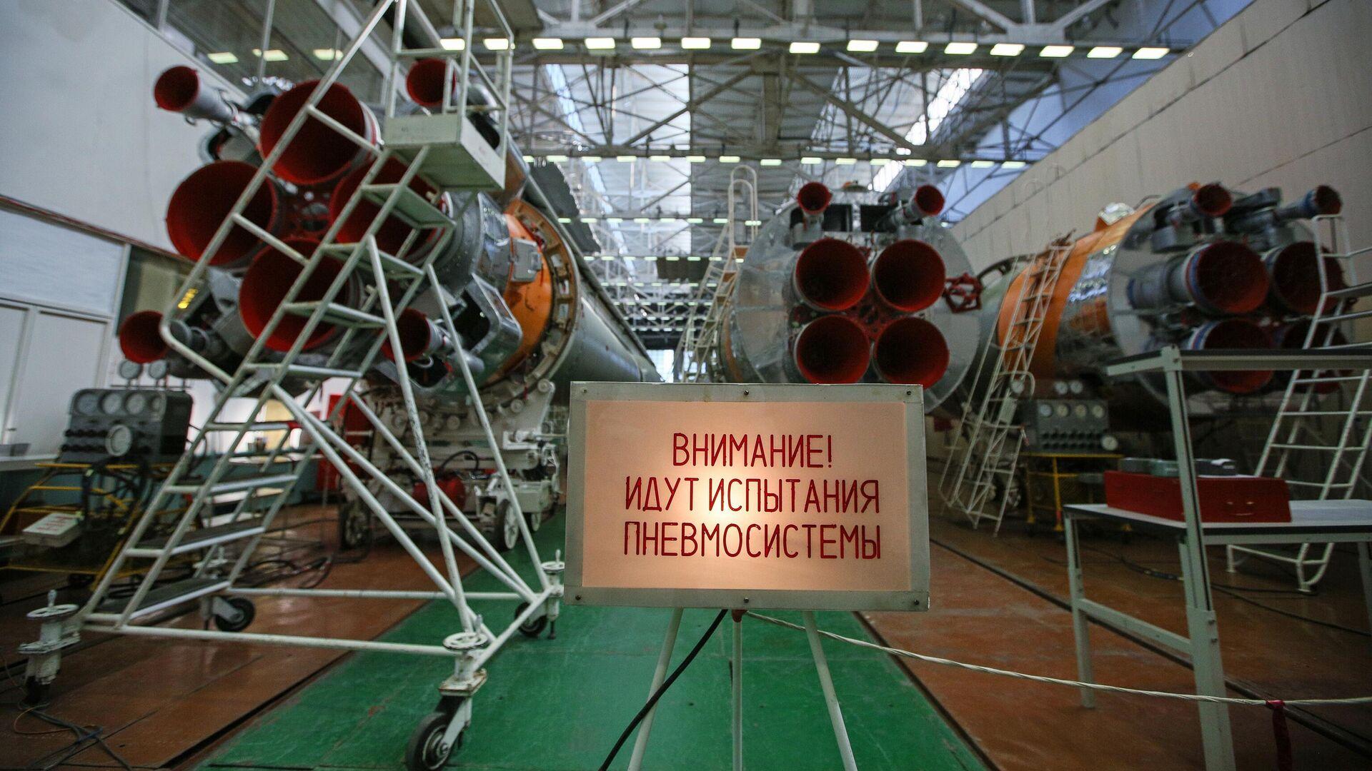 Сборка ракет-носителей Союз-2 на территории АО РКЦ Прогресс в Самаре - РИА Новости, 1920, 22.09.2020