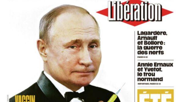 Обложка французской газеты Libération за 12 августа 2020