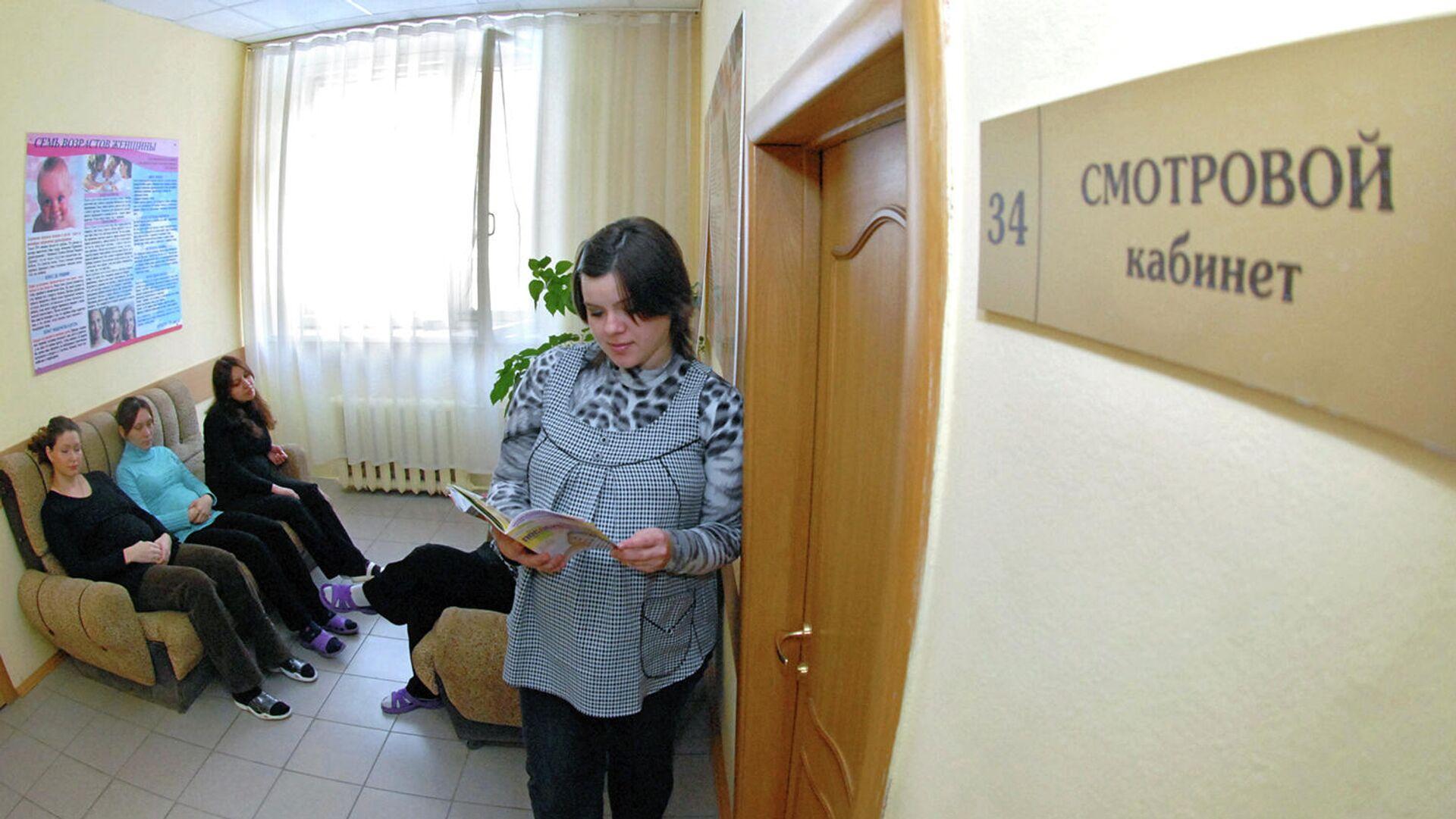 Беременные женщины в очереди на осмотр в женской консультации - РИА Новости, 1920, 21.08.2020