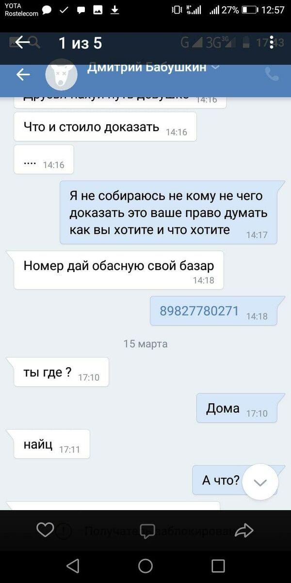 Переписка Бабушкина с Лесогором