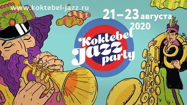 Фестиваль Koktebel Jazz Party-2020