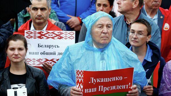 Участники демонстрации в поддержку Александра Лукашенко в Минске