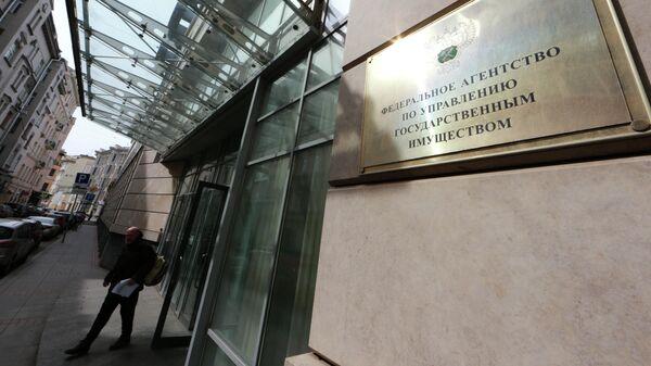 Здание Федерального агентства по управлению государственным имуществом (Росимущества)