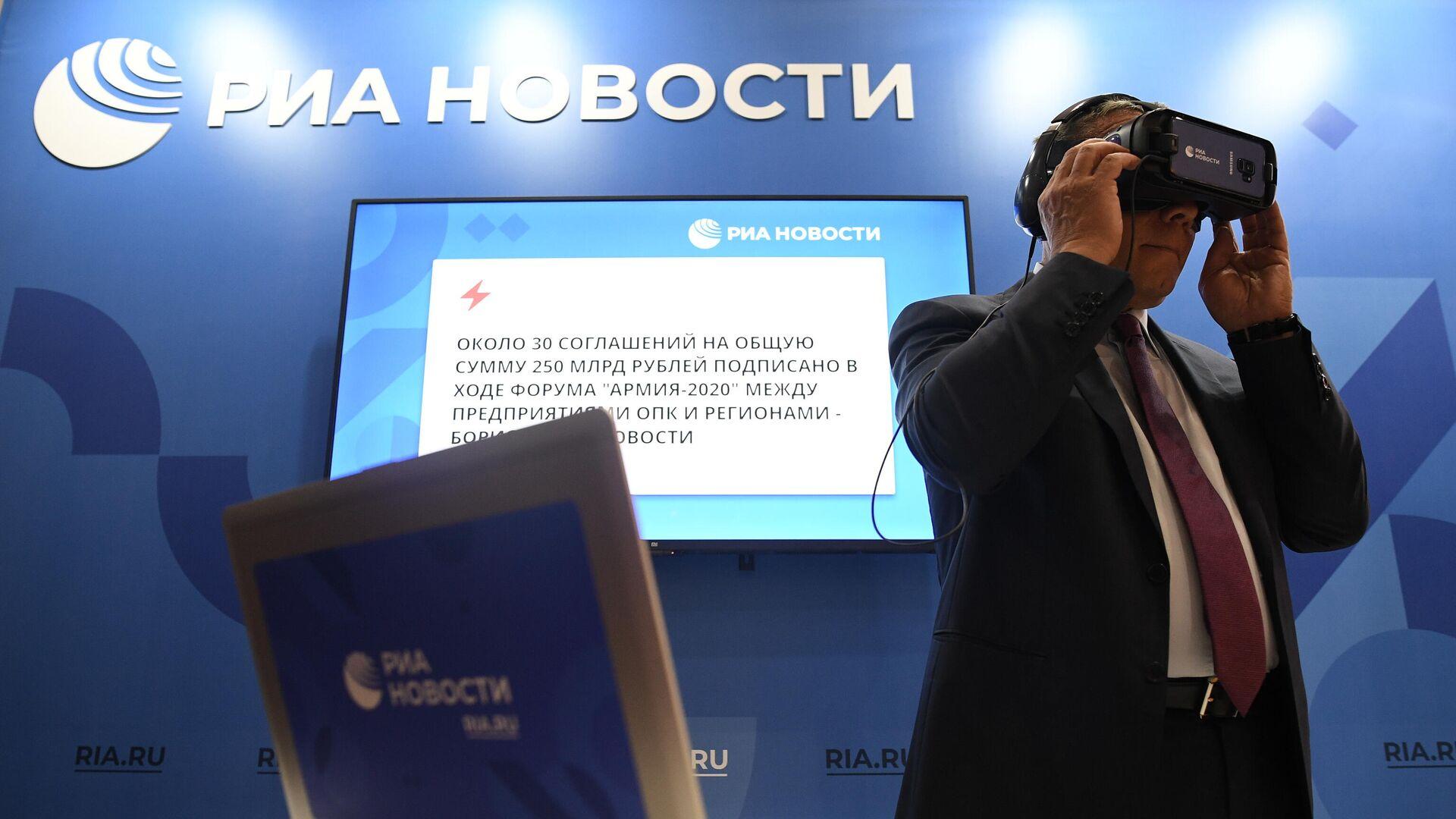 Вице-премьер Борисов оценил VR-проект РИА Новости Неизвестный знаменосец - РИА Новости, 1920, 25.08.2020