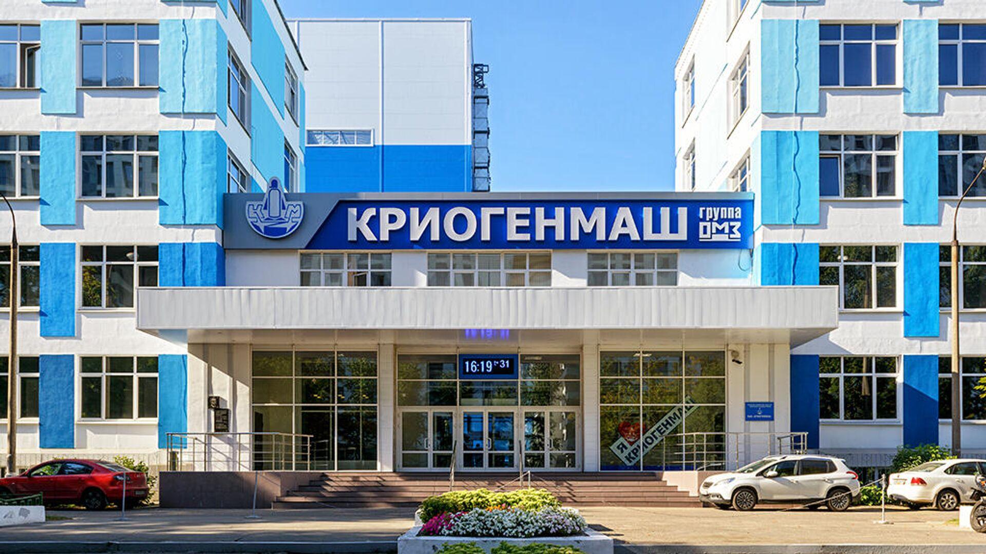 Здание ПАО Криогенмаш - РИА Новости, 1920, 17.09.2020