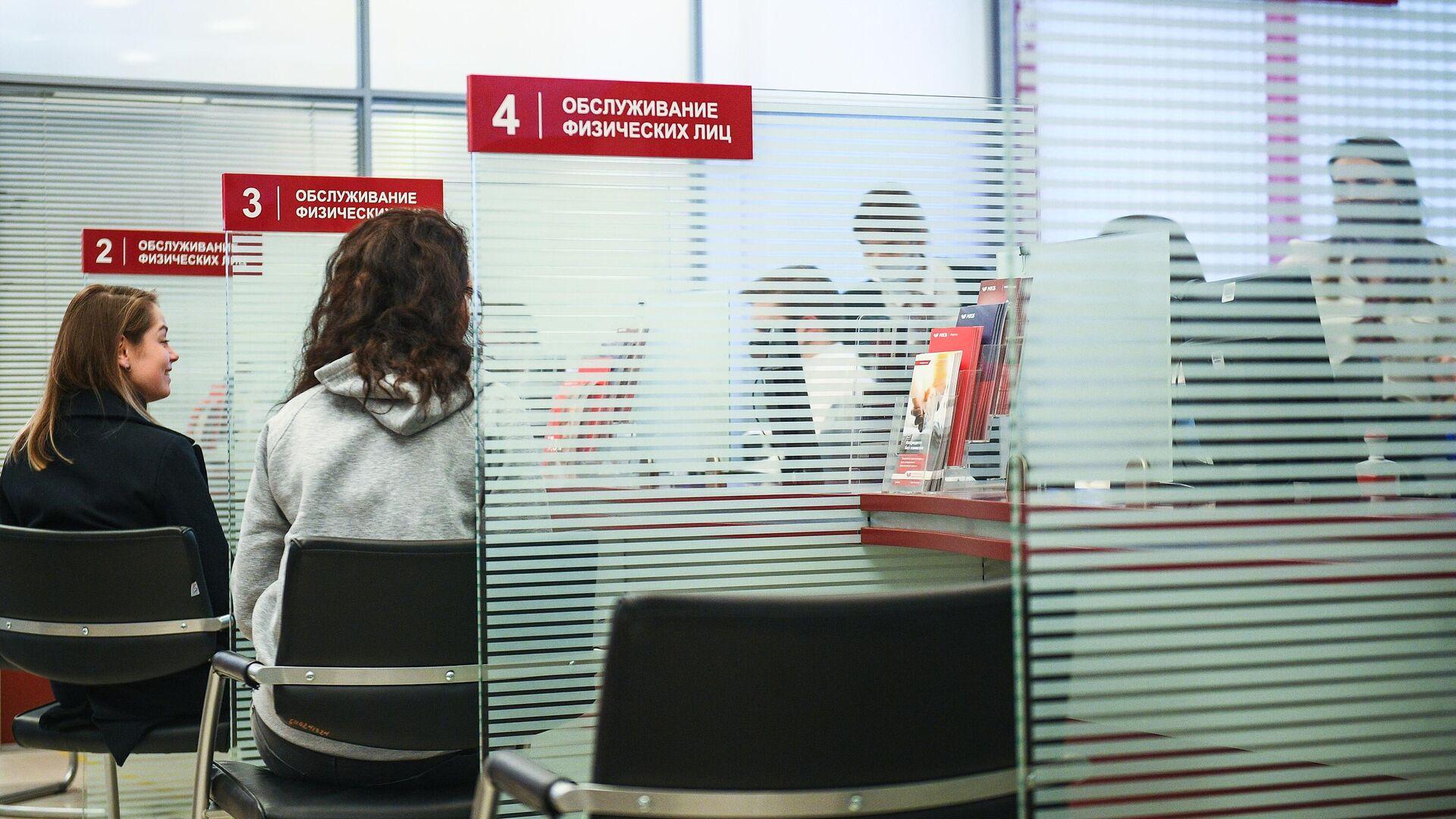 Работа банка в период ограничений в связи с распространением коронавируса - РИА Новости, 1920, 08.09.2020