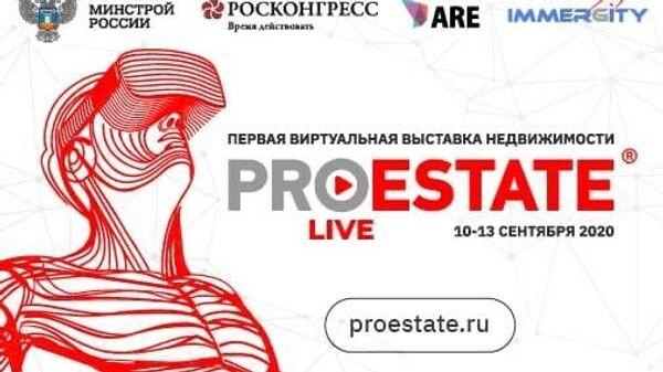 Форум по недвижимости PROESTATE.Live