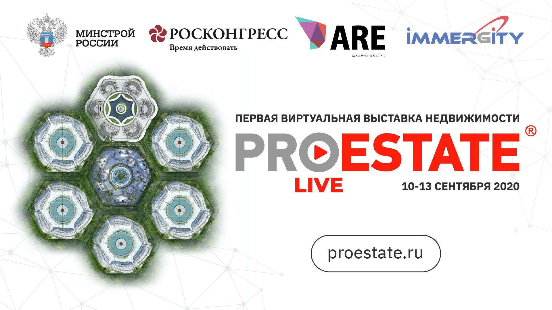 Форум по недвижимости PROESTATE.Live - РИА Новости, 1920, 10.09.2020