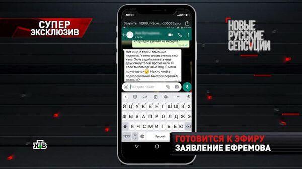 Скриншот переписки, в которой Бутырина просит абонента за 30–40 тысяч долларов привлечь Пашаева к уголовной ответственности