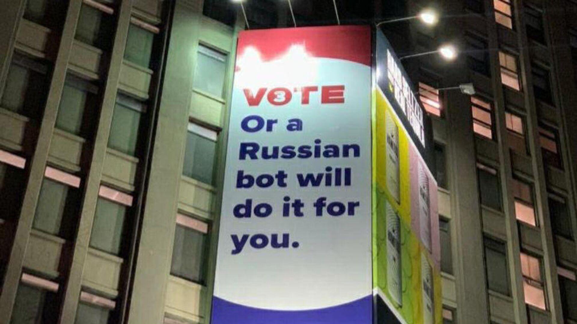 Предвыборный баннер в Нью-Йорке с обвинением России во вмешательство в голосование - РИА Новости, 1920, 22.10.2020