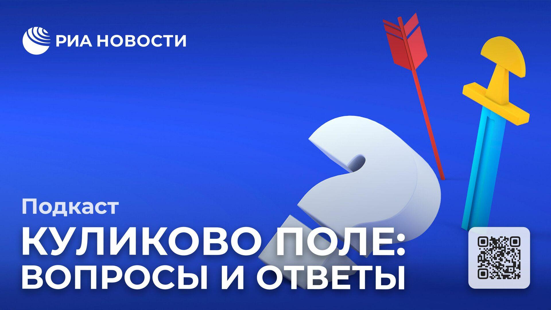 Исторический подкаст Куликово поле:  вопросы и ответы - РИА Новости, 1920, 18.09.2020