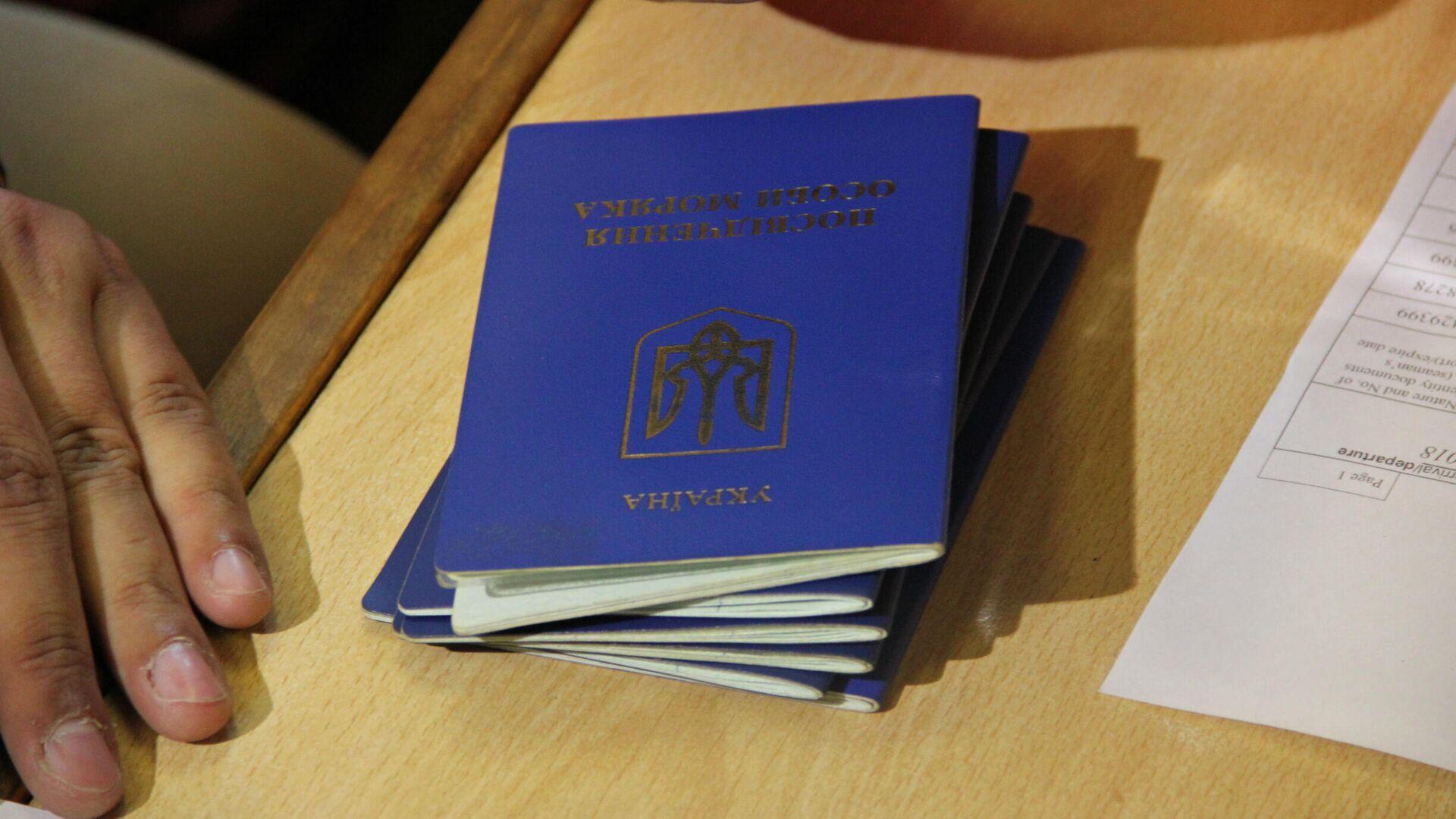 Паспорта граждан Украины - РИА Новости, 1920, 20.03.2021