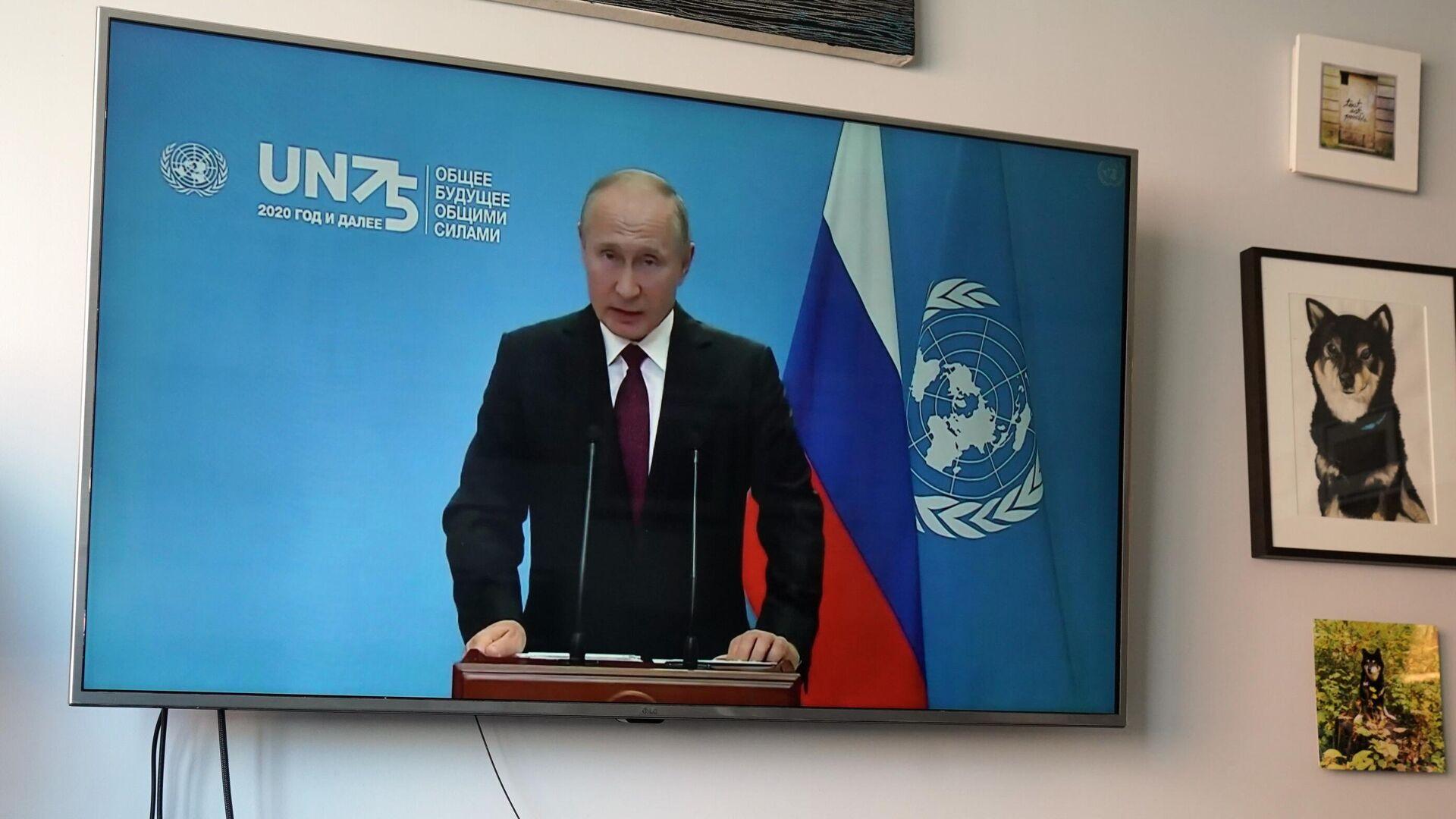 Фрагмент трансляции выступления президента РФ Владимира Путина с видеообращением на 75-й сессии Генеральной ассамблеи ООН - РИА Новости, 1920, 24.09.2020
