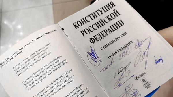 Обновленная Конституция РФ