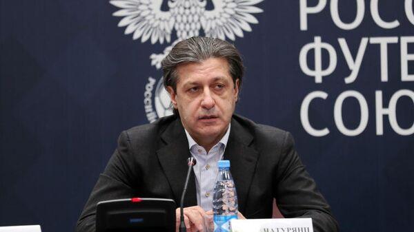 Глава судейского комитета Российского футбольного союза (РФС) Ашот Хачатурянц