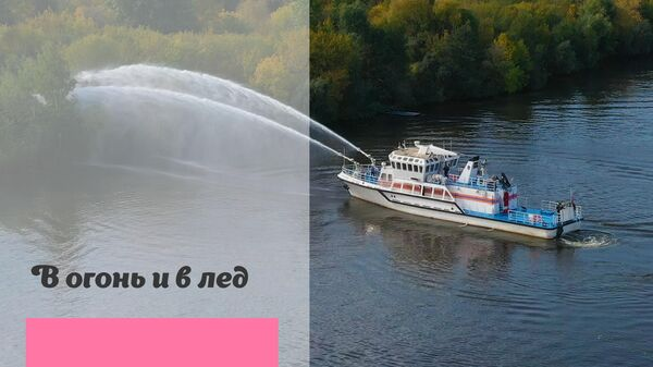 В огонь и в лед: в Москве есть уникальное пожарно-спасательное судно