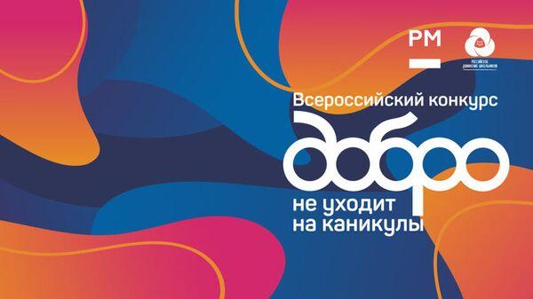 Всероссийский конкурс Добро не уходит на каникулы нацпроекта Образование