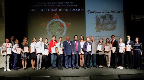 Церемония награждения победителей конкурса Правнуки победителей