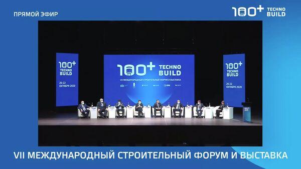 Пленарное заседание Международного строительного форума