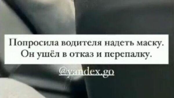 Телеведущую Алену Водонаеву выгнали из такси в Москве