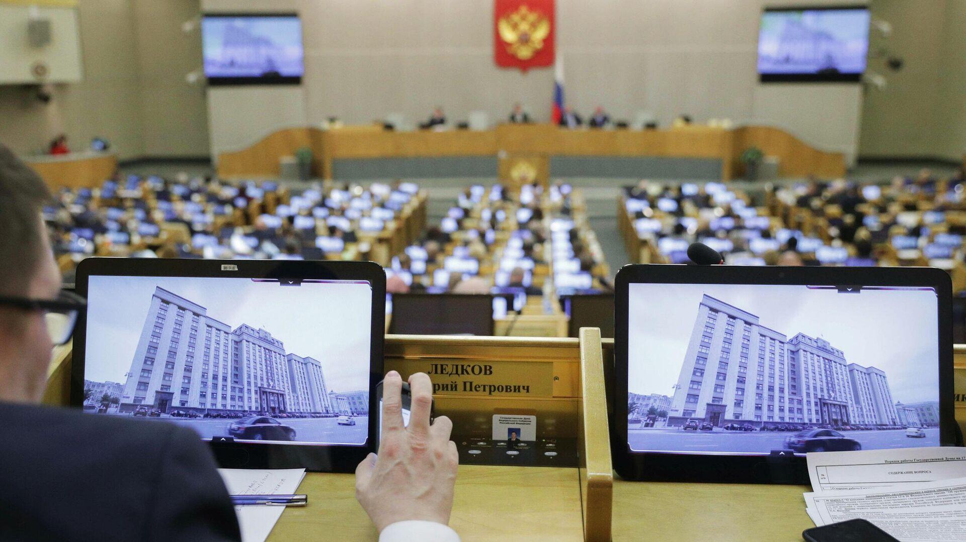 Заседание Госдумы РФ - РИА Новости, 1920, 22.01.2021