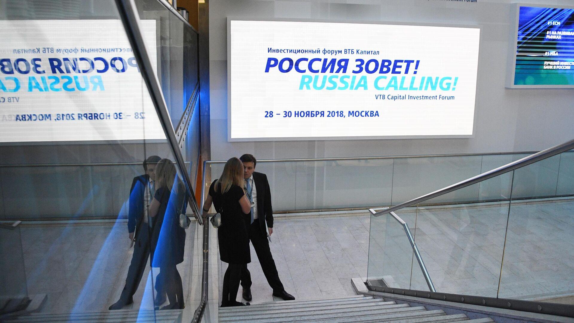 Инвестиционный форум ВТБ Капитал Россия зовет! - РИА Новости, 1920, 29.10.2020