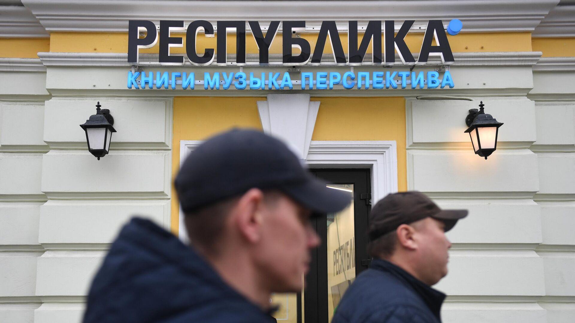 Прохожие идут вдоль магазина Республика в Москве - РИА Новости, 1920, 15.04.2021