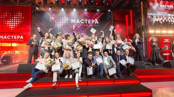 Награждение победителей конкурса Мастера гостеприимства