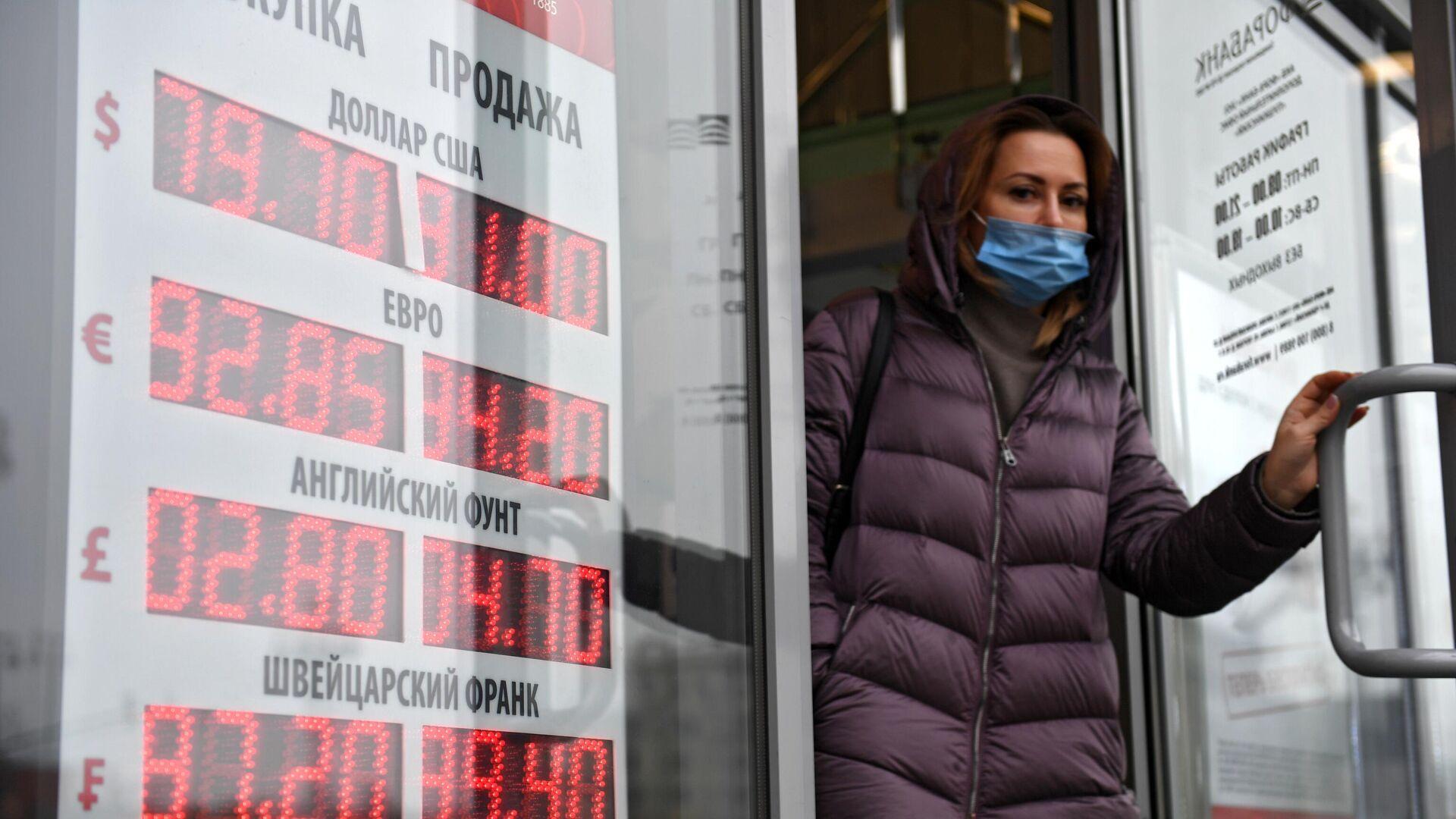 Девушка выходит из обменного пункта валют в Москве - РИА Новости, 1920, 07.05.2021