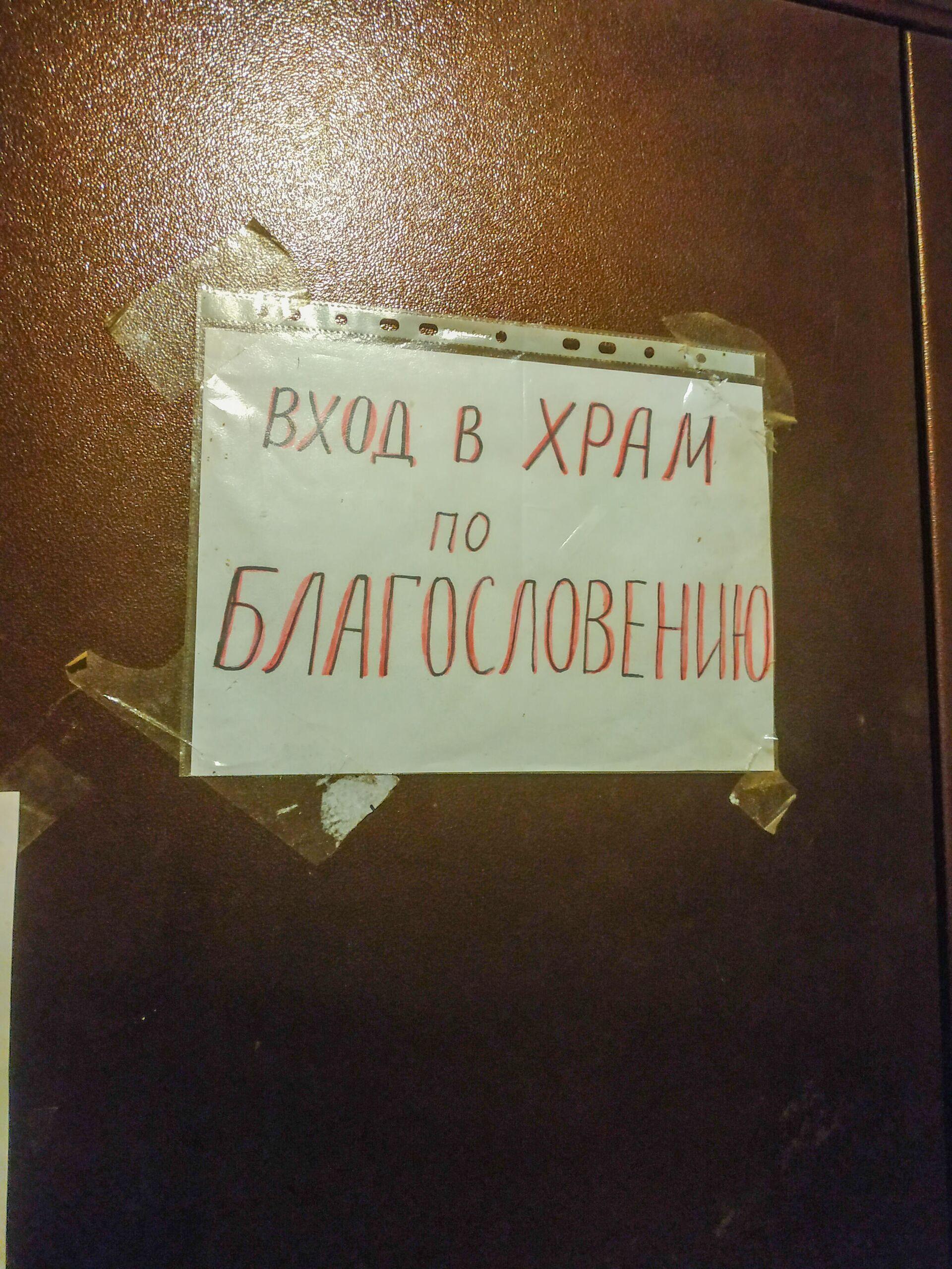 Табличка на дверях храма Царя-Мученика Николая в Чихачево - РИА Новости, 1920, 02.11.2020