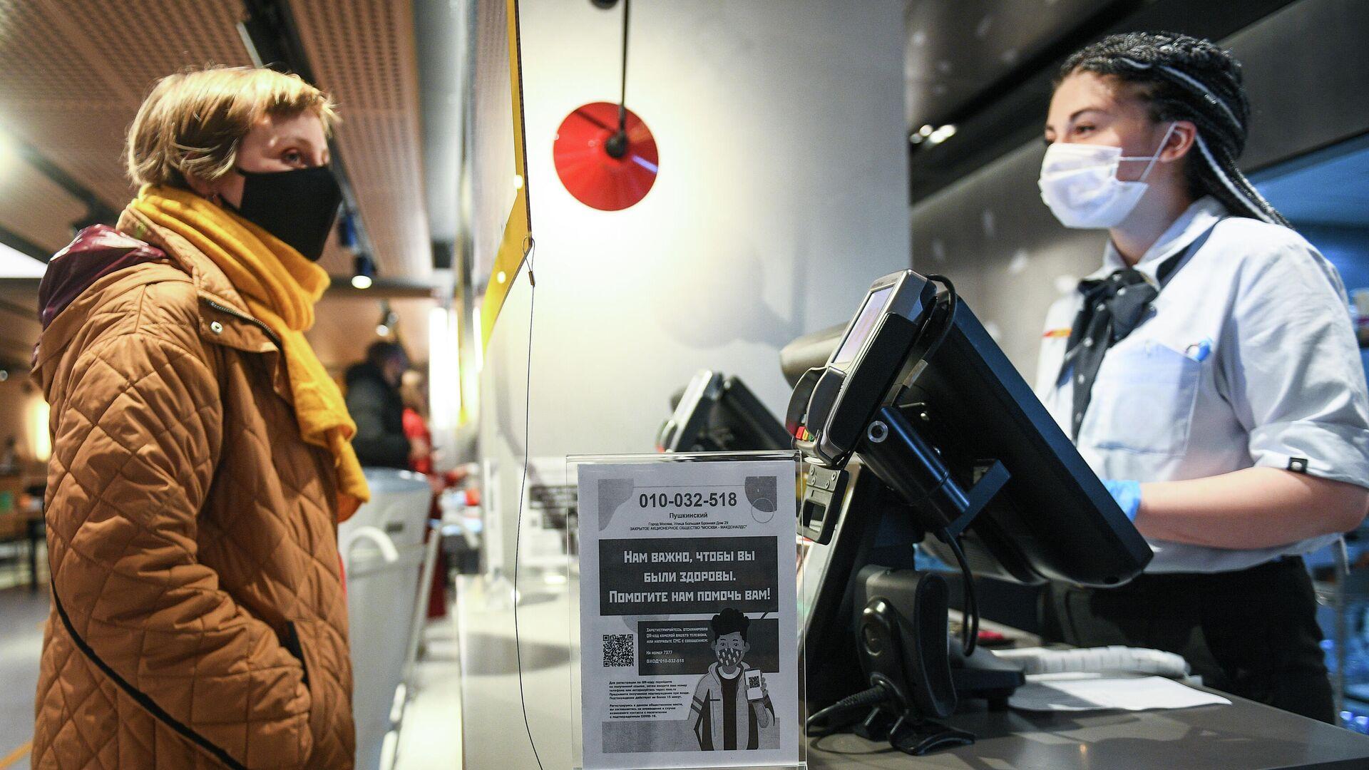 Сеть ресторанов Макдоналдс вводят систему QR-кодов в Москве - РИА Новости, 1920, 05.11.2020
