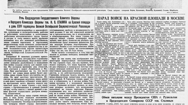 Номер газеты Красная звезда от 9 ноября 1941 года