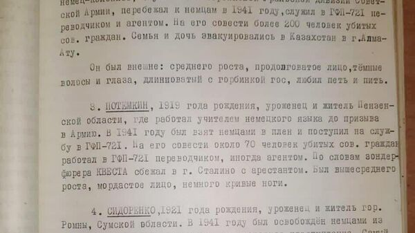 Стали известны предатели, помогавшие гитлеровцам убивать граждан на юго-западе СССР