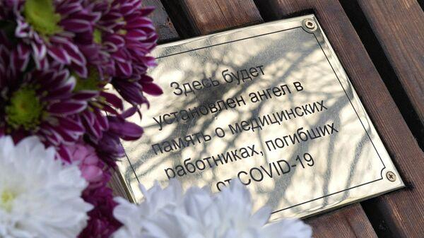 Мемориальная табличка напротив здания медицинского университета им. И. П. Павлова на Петроградской стороне в Санкт-Петербурге