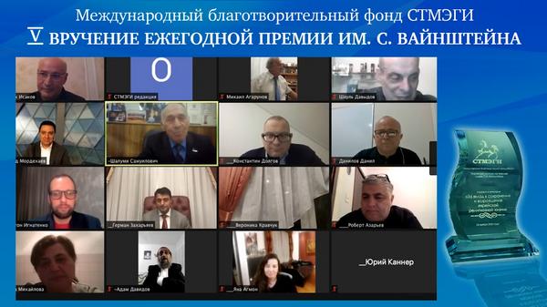 Онлайн-церемония награждения Человека года в общине горских евреев