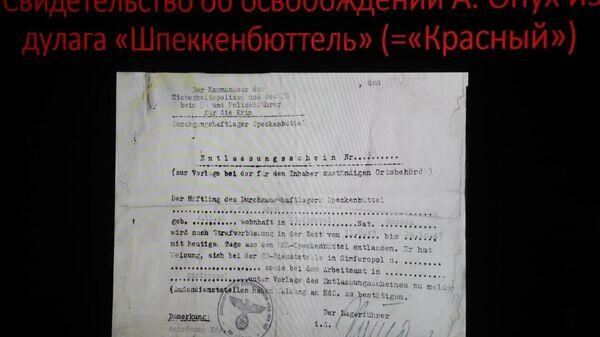 ФСБ рассекретила документы о расстрелах и пытках в концлагере Красный в Крыму