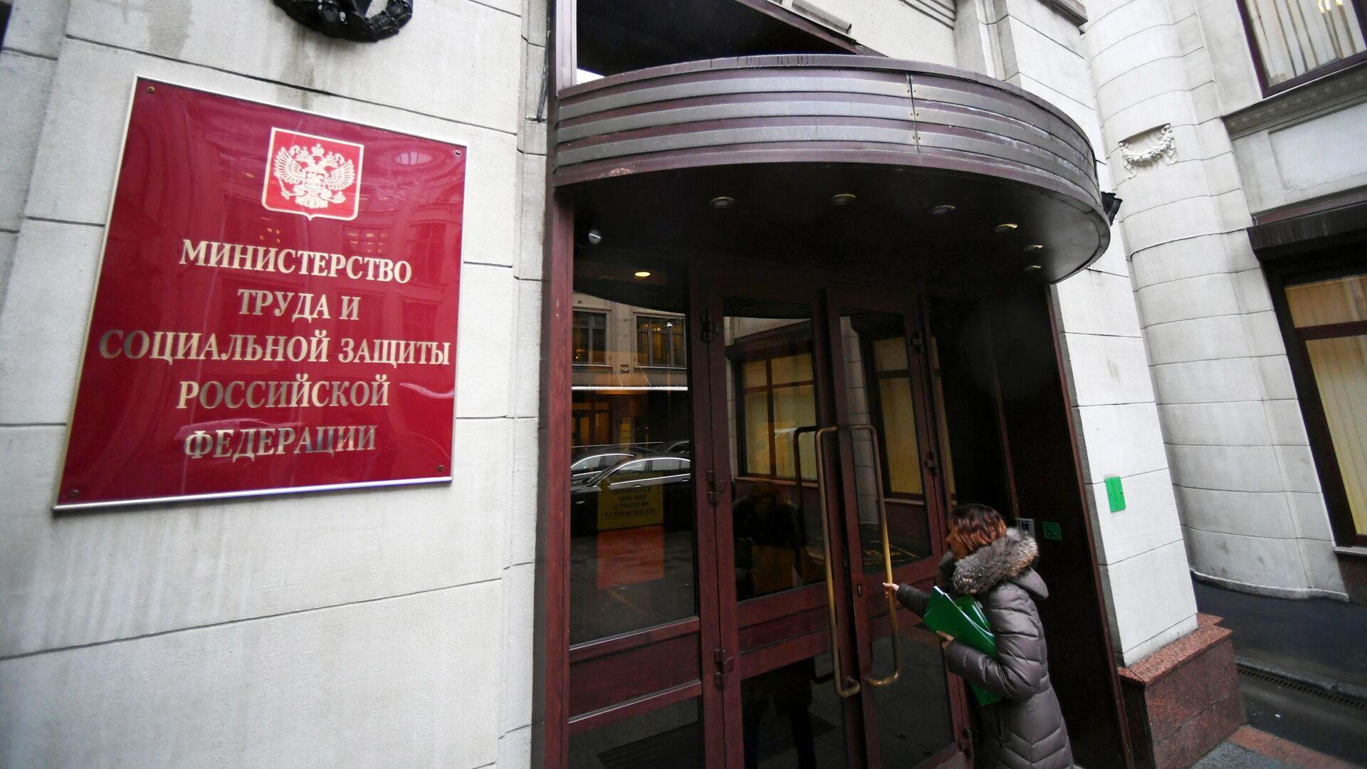 Здание Министерства труда и социальной защиты Российской Федерации - РИА Новости, 1920, 29.10.2020