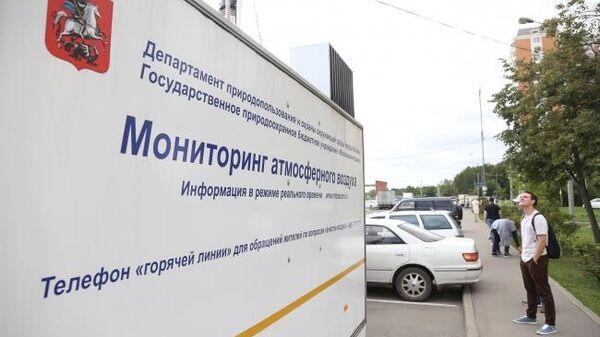 Передвижная автоматическая станция контроля загрязнения воздуха в Москве