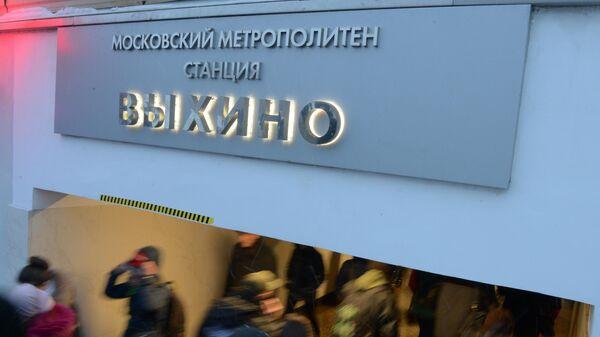 Станция метро Выхино в Москве
