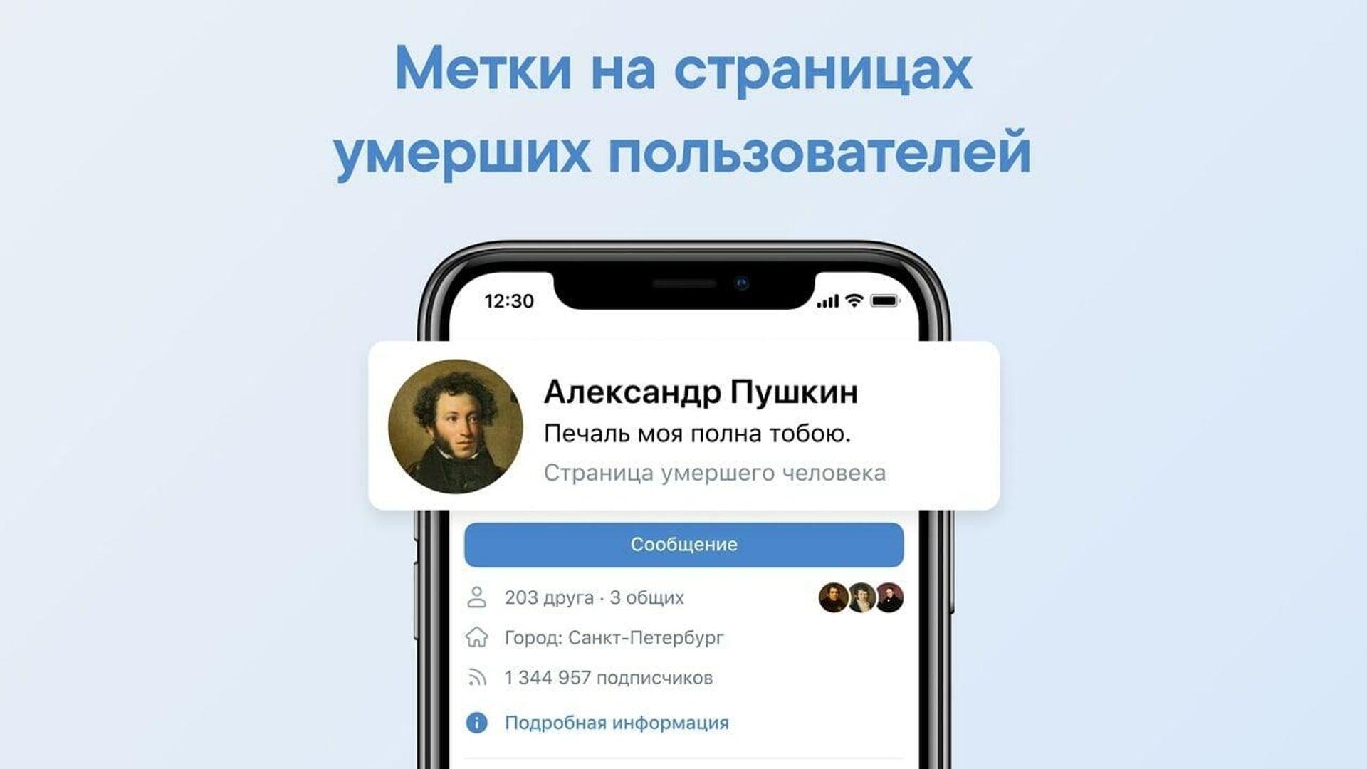 Метки на странице умерших пользователей ВКонтакте - РИА Новости, 1920, 26.11.2020