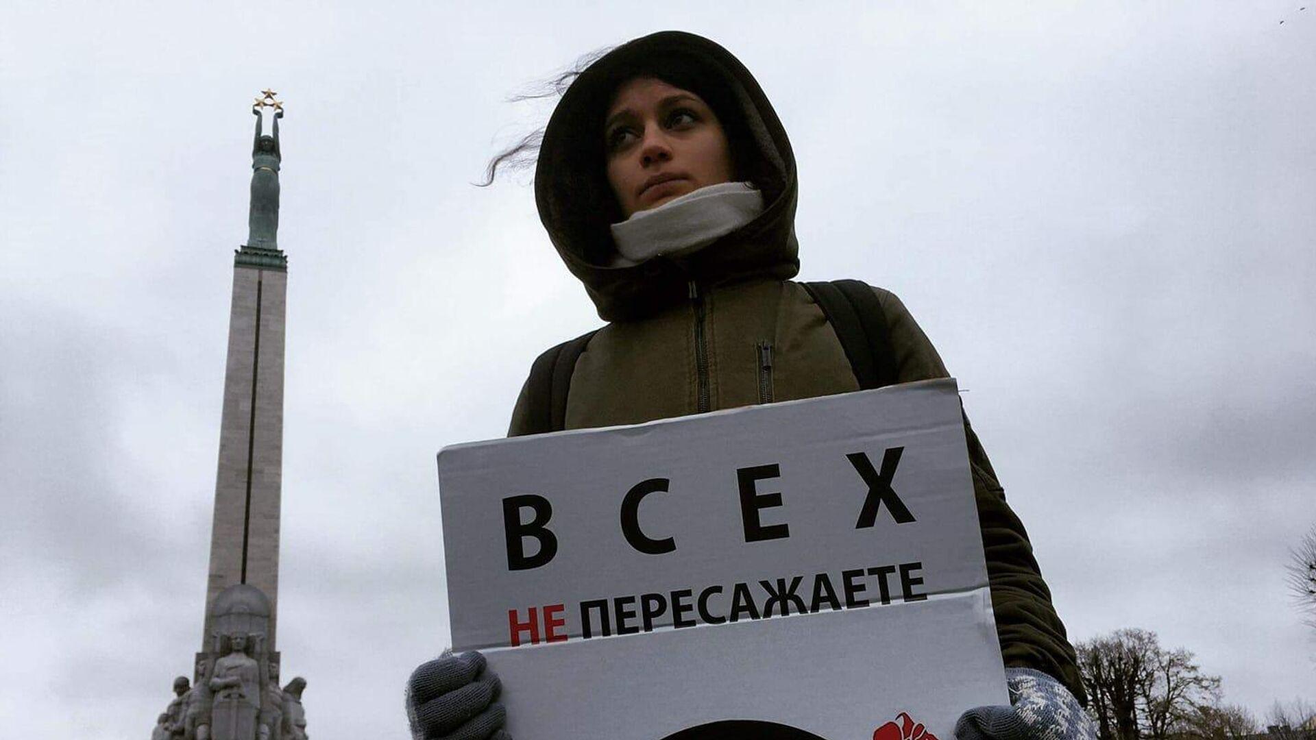 Участница пикета в поддержку российских журналистов в центре Риги - РИА Новости, 1920, 04.12.2020