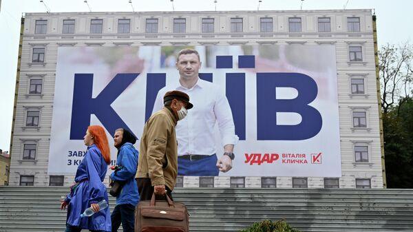 Плакат с изображением мэра Киева Виталия Кличко