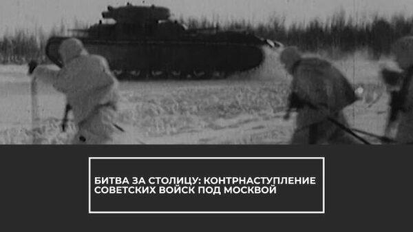 Крах операции «Тайфун»: как советская армия перешла в контрнаступление