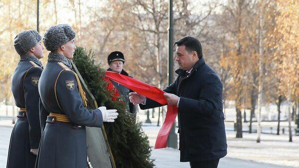 Губернатор Подмосковья Андрей Воробьев вместе с кадетами из Лобни в субботу возложил цветы к Могиле неизвестного солдата в Александровском саду