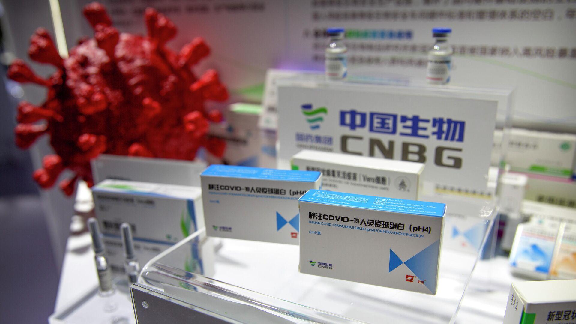 Упаковка средства для борьбы с вирусом COVID-19 производства китайской фармацевтической фирмы Sinopharm - РИА Новости, 1920, 10.04.2021