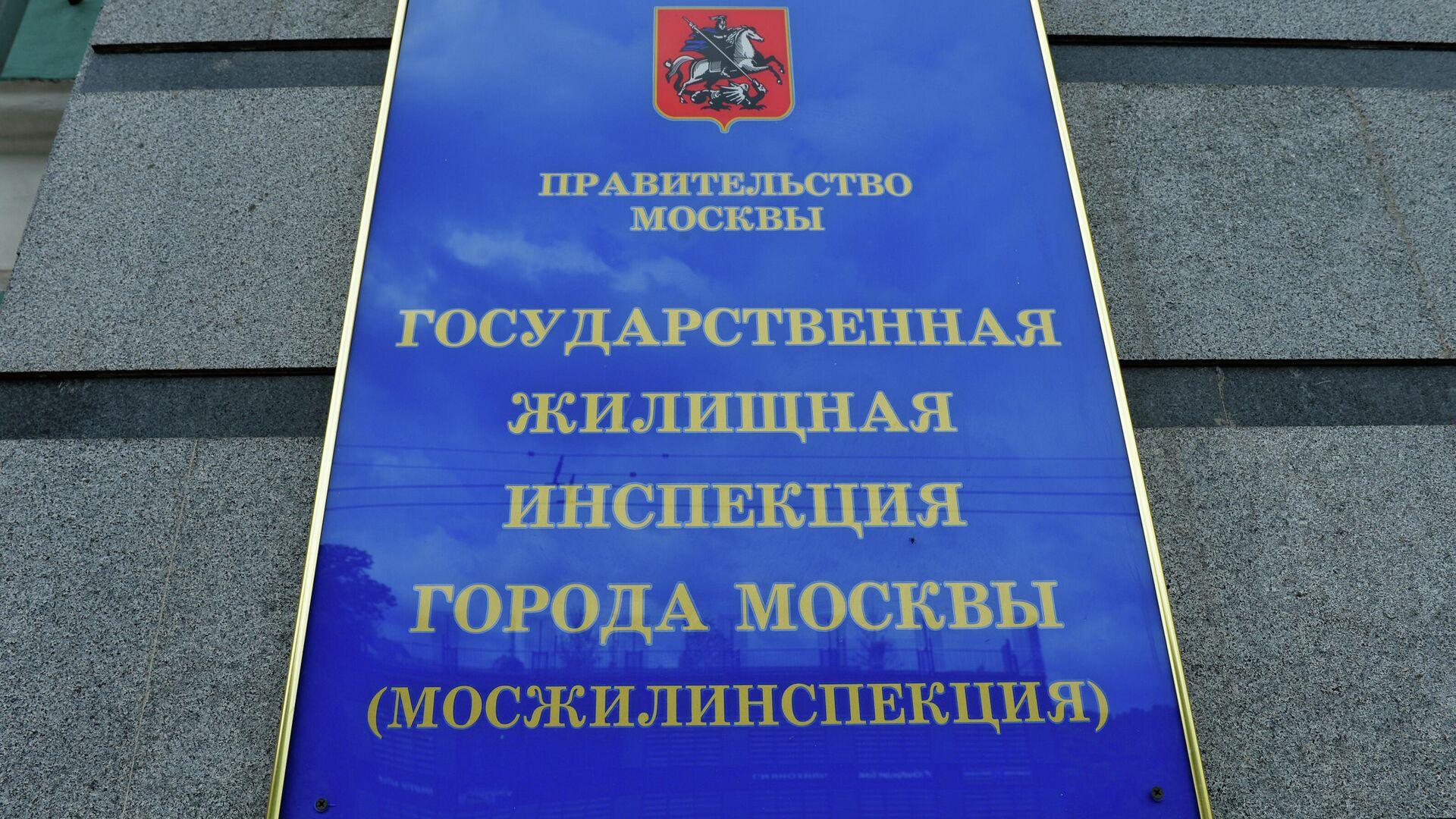 Мосжилинспекция - РИА Новости, 1920, 20.04.2021