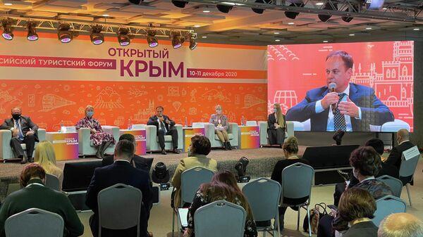 Всероссийский туристский форум Открытый Крым