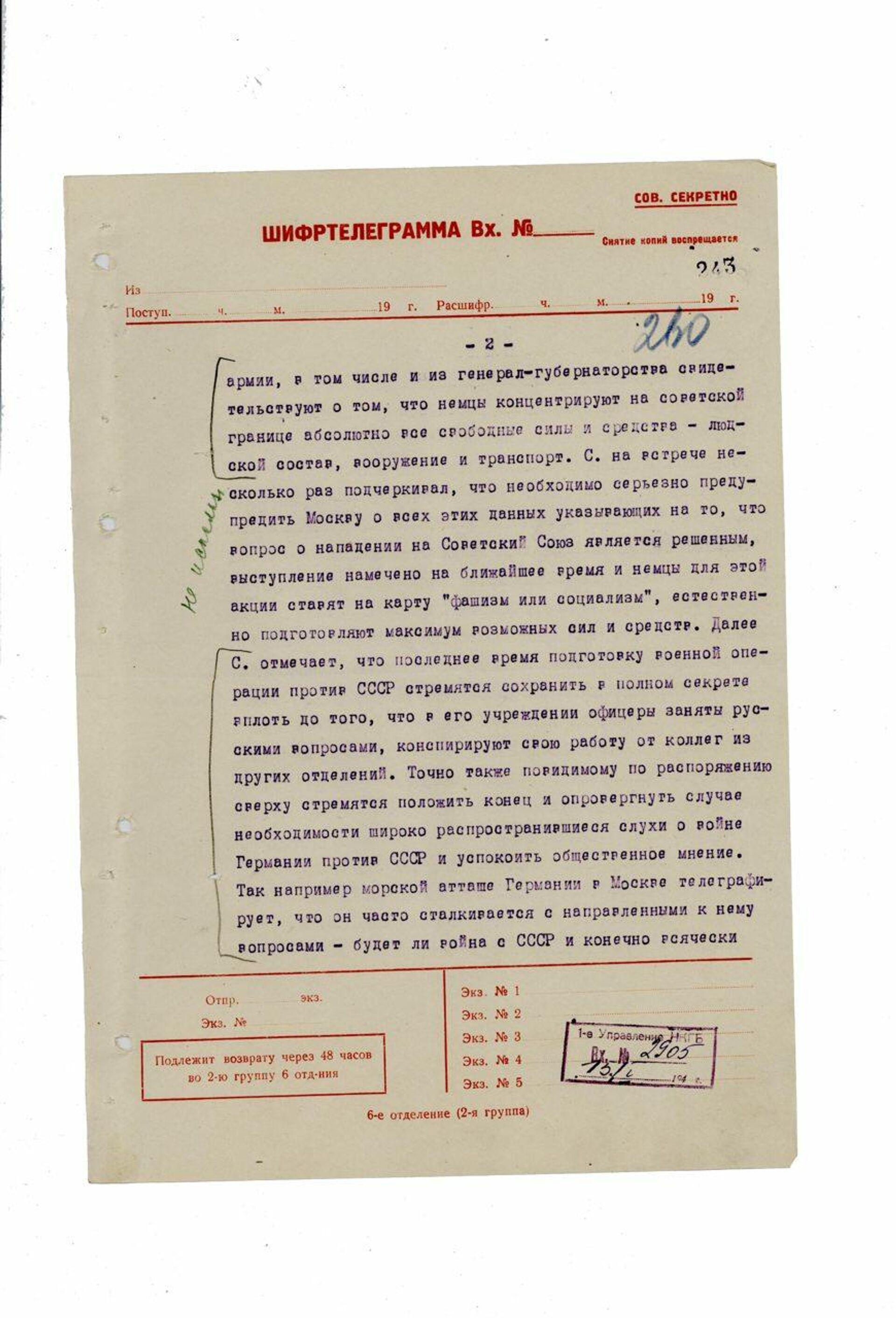 Рассекреченный документ разведки - РИА Новости, 1920, 18.12.2020