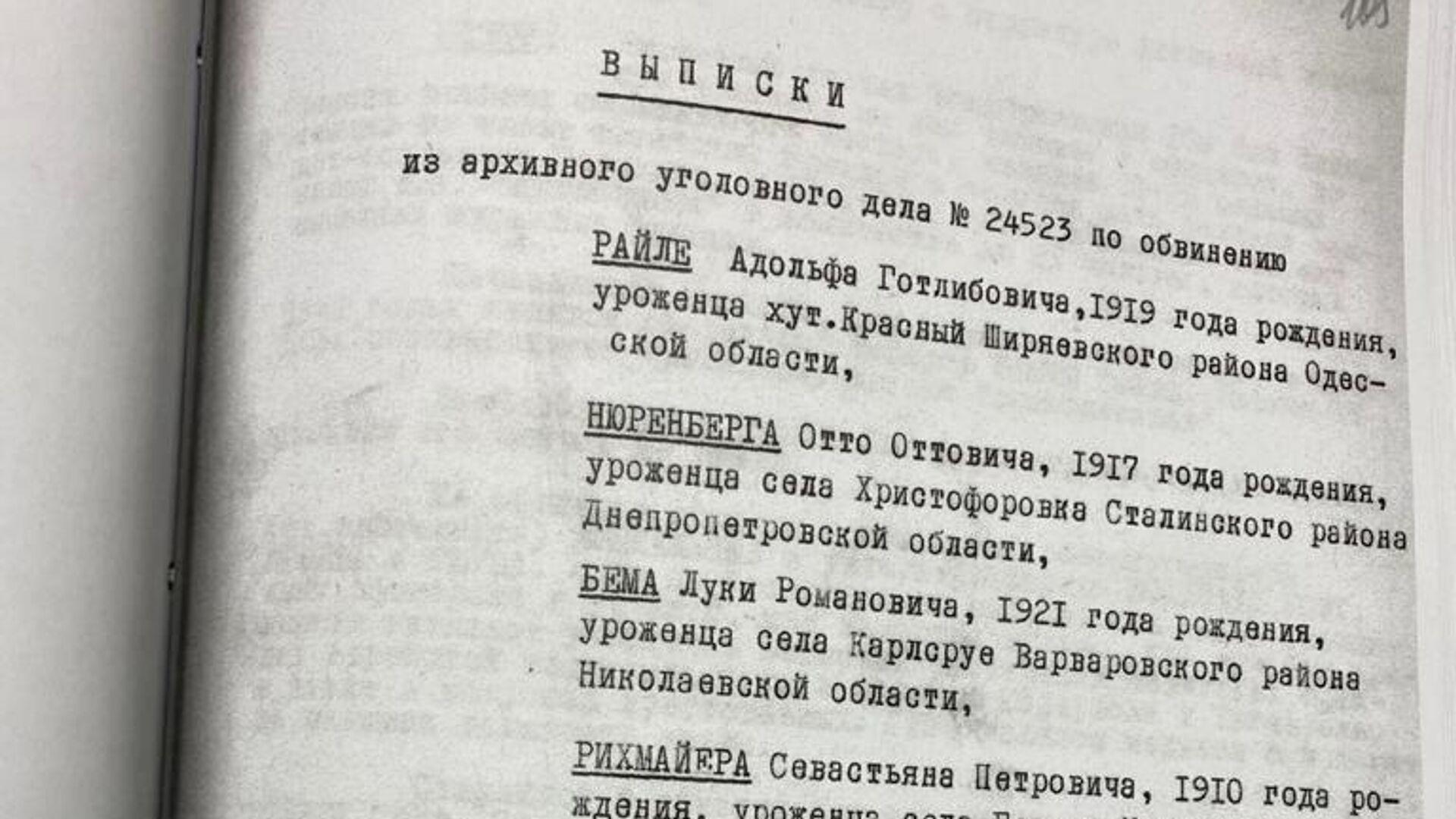 Материалы ФСБ в отношении экс-эсэсовца Гельмута Оберлендера  - РИА Новости, 1920, 25.12.2020