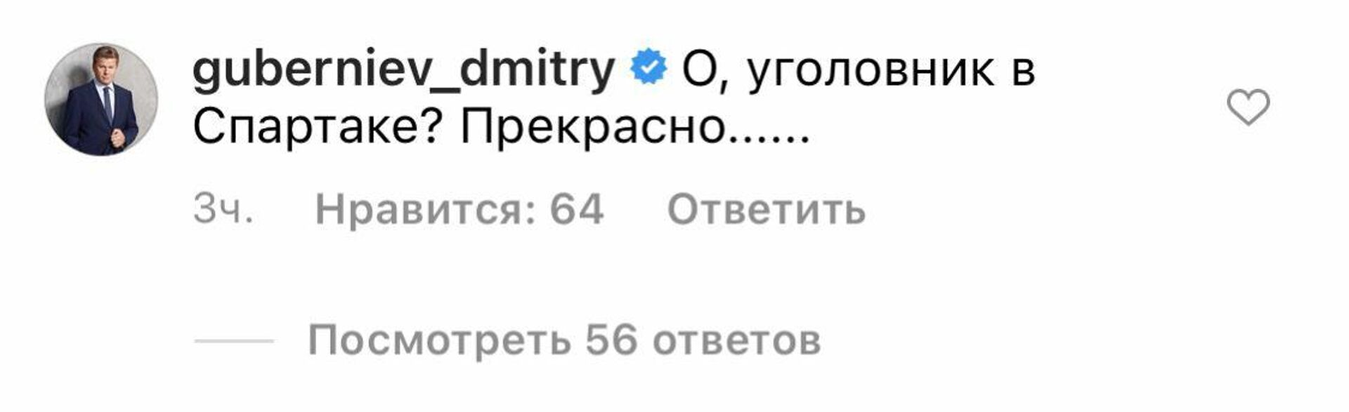 Комментарий в Instagram журналиста Дмитрия Губерниева - РИА Новости, 1920, 18.12.2020